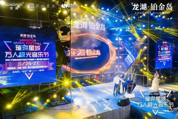 龙湖·铂金岛开街盛启 极光音乐节燃爆滨江