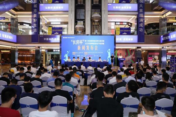 2020年湖南省直機關籃球賽、氣排球賽新聞發布會在長房集團隆重舉行