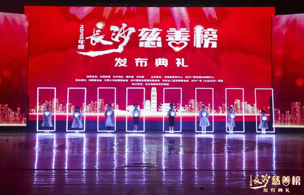 """长房集团荣获2020年度""""长沙慈善榜""""最具影响力企业"""